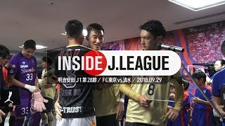 2018年9月29日に味の素スタジアムで行われた明治安田生命J1リーグ第2...
