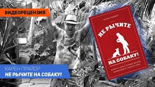 [Видеорецензия] Артем Черепанов: Карен Прайор - Не рычите на собаку!