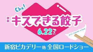 「キスできる餃子」公式サイト http://kiss-gyo.jp 絶賛上映中!! バツイ...