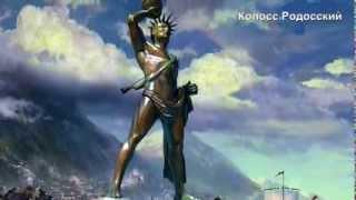 Копия видео Семь чудес света(, 2013-03-31T20:30:06.000Z)