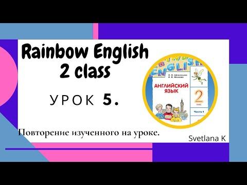 «Радужный английский» 2 класс Урок 5.