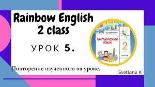 Скачать Радужный английский 2 класс Урок 5