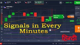 Signals in Every Minutes in Hindi | Binary option Best strategy 2018