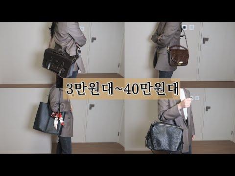 대학생 가방 추천, 갖고 있는 가방 소개 - 핸드백 편 (미니백, 쇼퍼백, 숄더백)