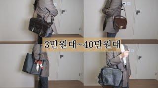 대학생 가방 추천, 갖고 있는 가방 털기 - 핸드백 편…