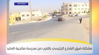 مشكلة ضيق الشارع الرئيسي بالقرب من مدرسة صالحية العابد