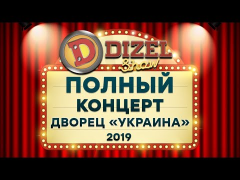 Дизель Шоу 2019 - полный концерт во Дворце УКРАИНА   Все новые выпуски подряд - ЮМОР ICTV