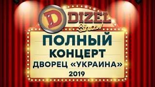 Дизель Шоу 2019 - полный концерт во Дворце УКРАИНА | Все новые выпуски подряд - ЮМОР ICTV