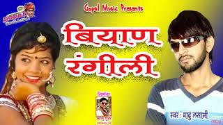 Rajasthani New Song - Byan Rangili - ब्याण रंगीली - Banna Banni Songs - Marwadi DJ Song 2018
