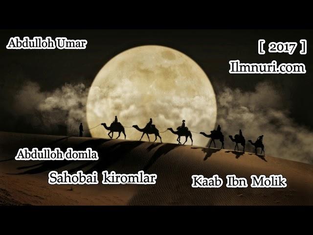 Abdulloh domla - Kaab Ibn Molik [2017]