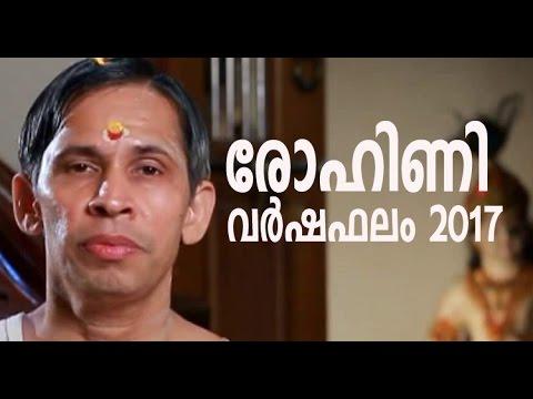 Rohini I Varshaphalam 2017 I Kanippayyur Narayanan Namboodiripad