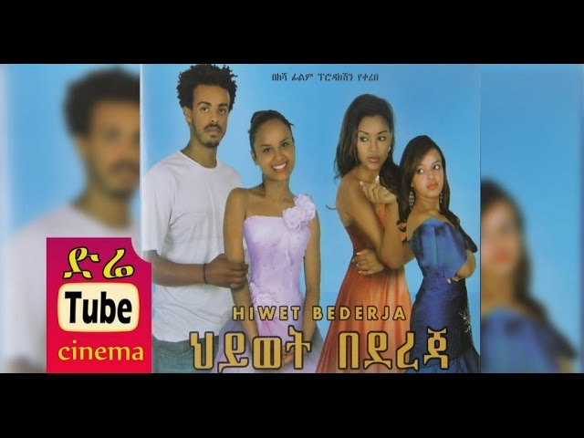 Hiwet Bedereja (???? ????) Latest Ethiopian Movie from DireTube Cinema