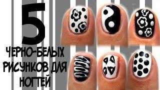 5 ЧЕРНО-БЕЛЫХ РИСУНКОВ для ногтей. Шикарный маникюр от Кати Майер.