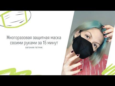 Многоразовая защитная маска своими руками за 15 минут