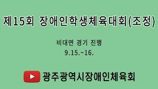 장애인학생체육대회 조정 live -16일 단체전