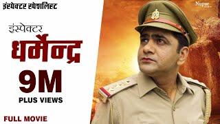 Inspector Dharmender Full Movie Uttar Kumar | New Movie 2019 | Nav Haryanvi