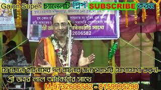 ARUN KUMAR CHATTOPADHYAY   HORINAM   SUPER HIT PALA GAN GAN  অরুন চট্রোপাধ্যায়  হরিনাম
