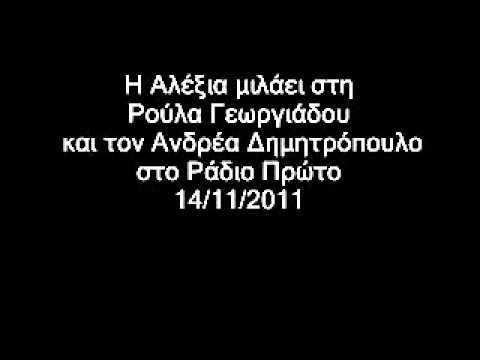 """Alexia Vassiliou - Radio Interview at """"Radio Proto"""" Cyprus 2011"""