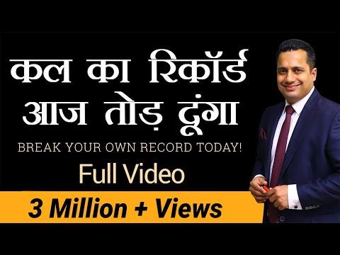 कल का रिकॉर्ड आज तोड़ दूंगा, A Motivational Video (Hindi) by Dr Vivek Bindra