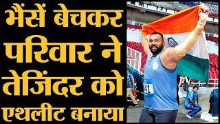 Asian Games में सोना जीतने वाले पंजाब के Tajinderpal Singh Toor की कहानी जानने लायक है |