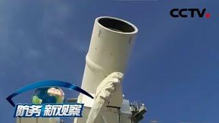 《防务新观察》 20200123 全球最贵靶机现身 苏-57危险了?美军挑战俄最新武器| CCTV军事