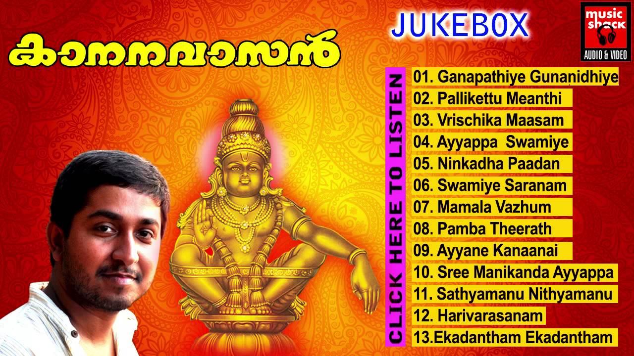 Krishna devotional songs malayalam mp3 download.