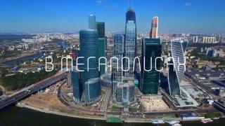 Смотреть клип Саша Кирк Feat. D-Nike - В Мегаполисах