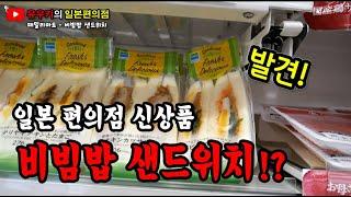 일본 편의점에서 새로 출시한 비빔밥 샌드위치 먹방 리뷰…