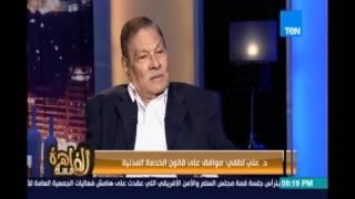 د.علي لطفي رئيس الوزراء الاسبق :اوافق علي قانون الخدمة المدنية ويجب تسميتها قانون إنضباط مدني