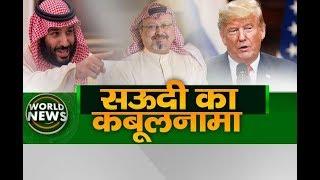 सऊदी का कबूलनामा | World News Bulletin | 22 - Oct - 2018