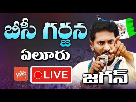 YS Jagan LIVE | BC Garjana | BC Meeting In Eluru LIVE | YSRCP LIVE | AP News | YOYO TV Channel