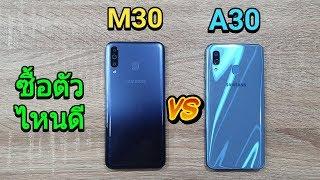 M30 vs A30 ซื้อตัวไหนดี