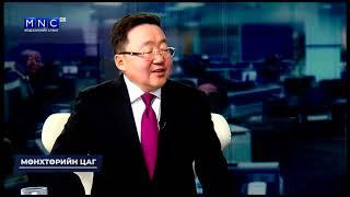 """""""Мөнхтөрийн цаг""""-т Монгол улсын ерөнхийлөгч асан Ц.Элбэгдорж оролцлоо"""