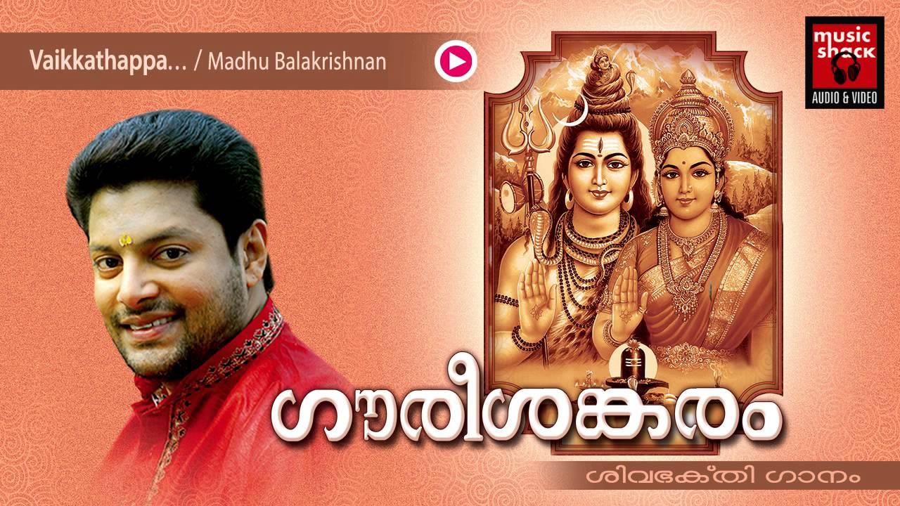gowrishankaram malayalam movie mp3 songs