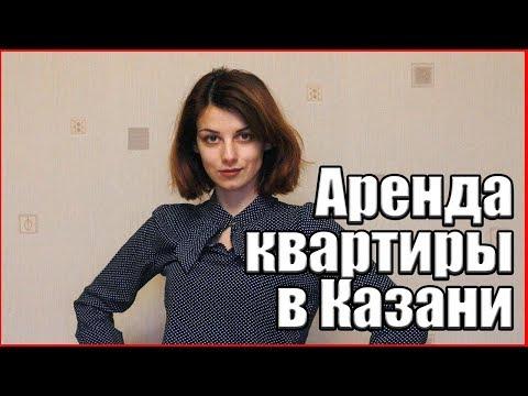 Аренда квартиры в Казани/Обзор районов/Цены/как снять?