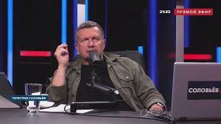 Соловьев ответил на очередной ВЫСЕР либералов и обсудил ОТРАВЛЕНИЕ Навального