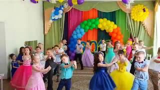 Выпускной в детском саду Танец