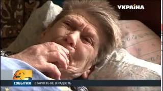 Как живут старики в домах престарелых