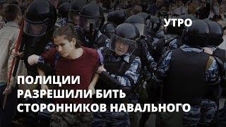 Полиции разрешили бить сторонников Навального. Утро