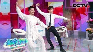 《你好亚洲》 武术 20190511| CCTV综艺
