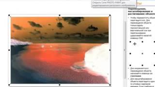 Уроки Корел. Corel Draw X5 для новичков. Преобразование цвета и тона (8.9) Хорошее качество видео ур