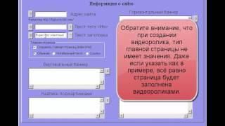 Как создать видеодорвей (видеосайт)