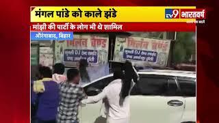 स्वास्थ्य मंत्री Mangal Pandey को दिखाए काले झंडे चमकी बुखार के खिलाफ बढ़ा लोगों का गुस्सा