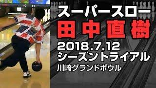 2018/7/12 シーズントライアル サマーシリーズ 川崎グランドボウル(BW合...