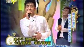 劉子千 唸你 現場演唱 live (愛喲我的媽節目)