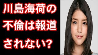 チャンネル登録お願いします! 川島海荷の不倫がテレビで報道されない理...