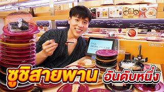 Sushiro ซูชิสายพานอันดับหนึ่งจากญี่ปุ่น เริ่มจานละ 40 บาท เปิดที่ไทยแล้ว