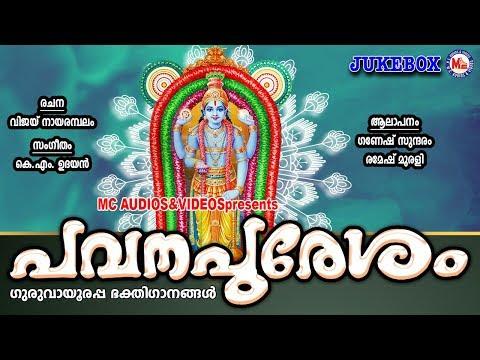 ഭക്തിസാന്ദ്രമായ ശ്ര കൃഷ്ണ ഭക്തിഗാനങ്ങൾ  Hindu Devotional Songs Malayalam SreeKrishnaSongsMalayalam