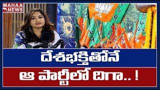 మా కుటుంబం కాంగ్రెస్ కు వ్యతిరేకం..అందుకే బీజేపీలో చేరా : Actress Maadhavi Latha