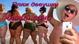 Пляж Девушки Дикий сочи